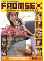 (pqyl001)[PQYL-001] 素人娘の総合就職誌 FROM SEX 【綺麗な体一つで稼げる方法】 ダウンロード