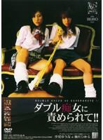 「ダブル痴女に責められて!! 1」のパッケージ画像
