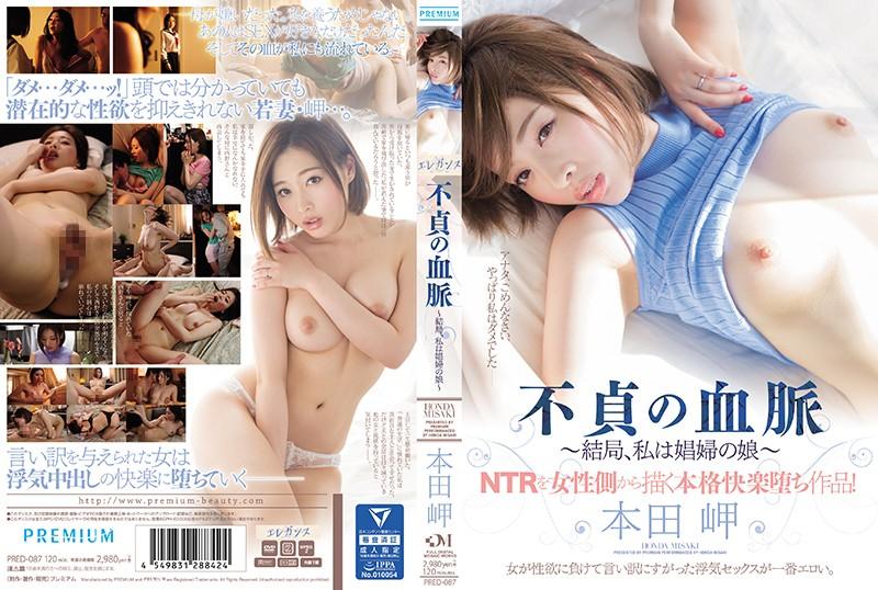 不貞の血脈~結局、私は娼婦の娘~ 本田岬