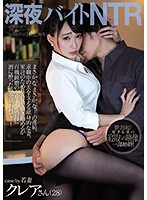 深夜バイトNTR ~最愛の妻とイケメンバーテンとの最低な浮気中出し映像~