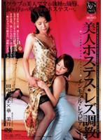 「美人ホステス・レズ調教 インモラル・レズビアン1」のパッケージ画像