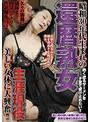 昭和30年代生まれの還暦熟女 生涯現役 美しい女体に大興奮!!
