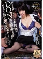 「夢を応援してくれる女教師がDQN達に輪姦されるのをビビッて救い出せないボク… 桜井彩」のパッケージ画像