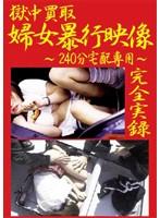 獄中買取 婦女暴行映像 ダウンロード