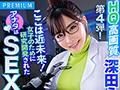 【VR】【HQ超高画質】近未来!アナタは女の性欲解消用に開発された絶倫ロボット! チ●ポに搭載された3倍強力バイブ&電マ機能!我慢汁は媚薬入り!人外ザーメンだから中出し放題!研究員えいみをイカせまくれ! 深田えいみ 画像1