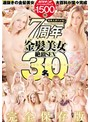 日本人がハメる! 7周年 蒼い瞳と透き通る白肌の金髪美女 絶頂SEX 30名