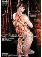 (ptj00004)[PTJ-004] レア・フェティッシュ 七咲楓花 ダウンロード