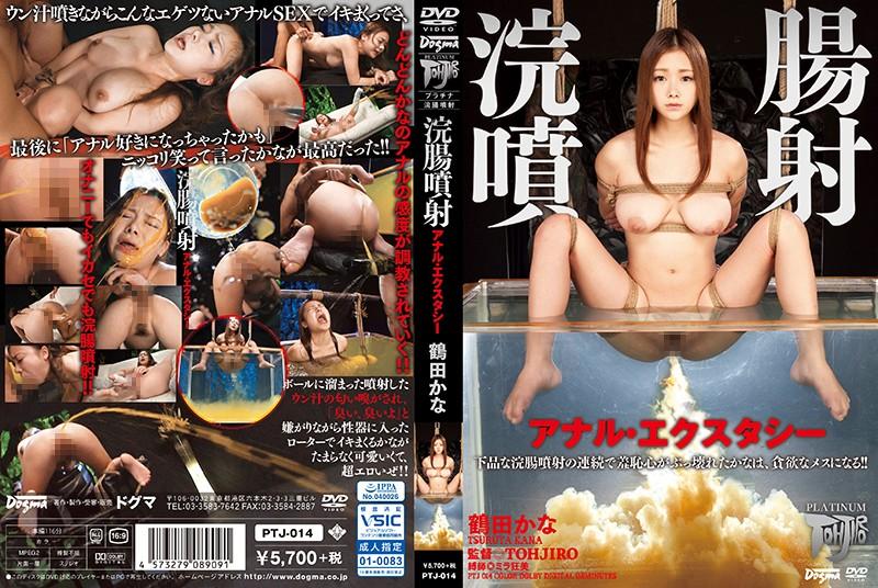 CENSORED PTJ-014 浣腸噴射 アナル・エクスタシー 鶴田かな, AV Censored