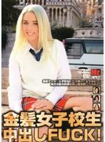 (ptk001)[PTK-001] 金髪女子校生中出しFUCK! ダウンロード