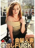 (ptk004)[PTK-004] 金髪人妻中出しFUCK! ダウンロード