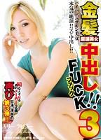 【パケ写】金髪厳選美女中出しFUCK 3