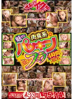 日本人がイク!魅せる肉食系パツキン激しすぎるフェラ4時間32名 ダウンロード