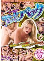 (ptko00009)[PTKO-009] 日本人がハメる パツキン美女が何回もイク激しすぎるバック ダウンロード