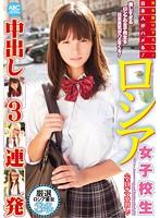 「日本人がハメる!ロシア女子校生中出し3連発」のパッケージ画像