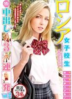 「日本人がハメる!ロシア女子校生中出し3連発 Vol.2」のパッケージ画像
