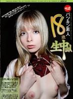 (ptks00063)[PTKS-063] 日本人がハメる! パツキン素人18歳生中出し ダウンロード
