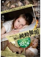 日本人がハメる! ロシア美少女 裸の純粋無垢
