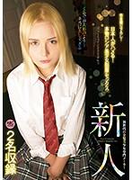 日本人がハメる!新人 本物ロシア美少女 制服セックス