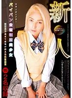 日本人がハメる!新人 パイパン金髪制服美少女 ロリカワ過ぎて欲情が抑えられない!