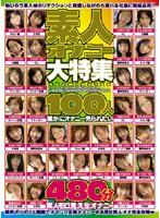 (ptux001)[PTUX-001] 素人オナニー大特集100人 ダウンロード
