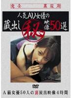 人気AV女優の蔵出し(秘)映像50選 ダウンロード
