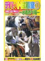 (puro004)[PURO-004] デパート試着室 1 〜水着売り場〜 ダウンロード