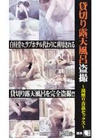 貸切り露天風呂盗撮 〜湯煙り青姦セックス〜 ダウンロード