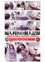婦人科医の個人記録 〜元開業医が趣味で撮り続けた患者たち〜 ダウンロード