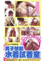 (puro019)[PURO-019] 男子禁制 水着試着室 ダウンロード