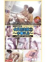 (puro020)[PURO-020] 完全盗撮映像 女風呂盗撮 2 〜赤●温泉〜 ダウンロード