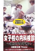 女子校の内科検診 〜県立S女子校〜