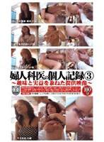婦人科医の個人記録 3 〜趣味と実益を兼ねた提供映像〜 ダウンロード