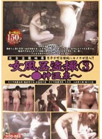(purod032)[PUROD-032] 完全盗撮映像 女風呂盗撮 3 〜●神温泉〜 ダウンロード