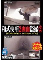 和式便所2画面盗撮(2) ダウンロード
