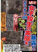 カラオケBOX 女子校生の実態を暴露!!