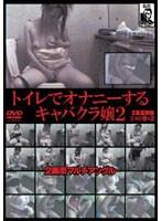 (purod061)[PUROD-061] トイレでオナニーするキャバクラ嬢2 ダウンロード