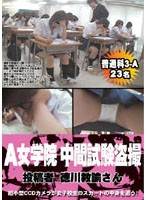 (purod087)[PUROD-087] A女学院 中間試験盗撮 ダウンロード