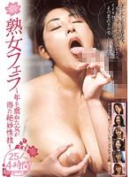 (pvbl00001)[PVBL-001] 熟女フェラ〜年を重ねた女が得た絶妙性技〜 ダウンロード