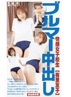 (pvd002)[PVD-002] ブルマー中出し 快感女子校生[有里友子] ダウンロード