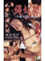 (pwv002)[PWV-002] 縄奴隷 〜その縄でお仕置きして欲しいの…〜 ダウンロード