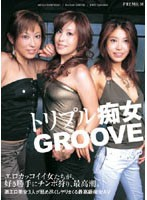(pxd003)[PXD-003] トリプル痴女 GROOVE ダウンロード