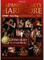 JAPANESE PARTY HARDCORE Vol.1
