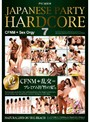 JAPANESE PARTY HARDCORE Vol.7