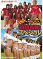 ノーパンベースボール・クラシック&おっぱいサッカー なめしこイレブン W延長戦スペシャル