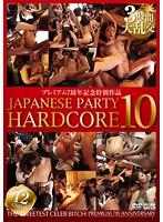プレミアム7周年記念特別作品 JAPANESE PARTY HARDCORE 10 ダウンロード