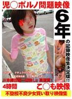 児○ポルノ問題映像 ダウンロード