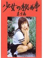 (pygv001)[PYGV-001] 少女の秘め事 まりあ ダウンロード