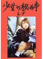 (pygv002)[PYGV-002] 少女の秘め事 レナ ダウンロード