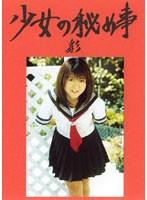 (pygv003)[PYGV-003] 少女の秘め事 彩 ダウンロード