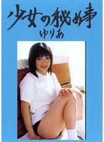 (pygv007)[PYGV-007] 少女の秘め事 ゆりあ ダウンロード